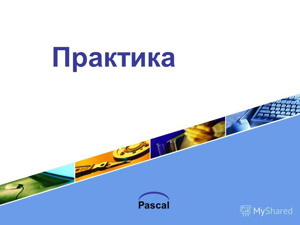 Pascal Практика