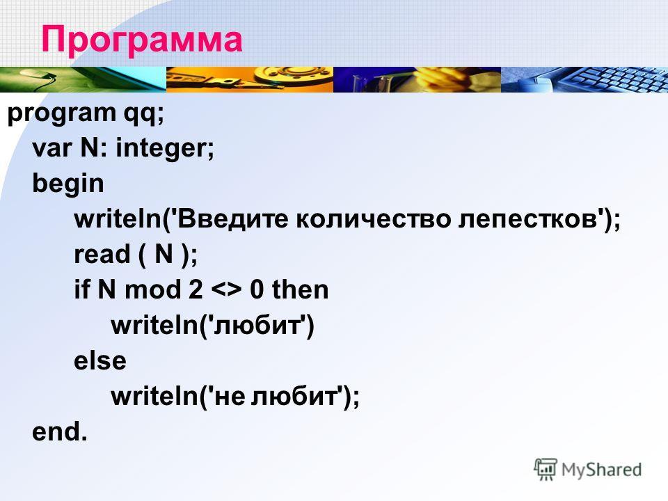 Программа program qq; var N: integer; begin writeln('Введите количество лепестков'); read ( N ); if N mod 2  0 then writeln('любит') else writeln('не любит'); end.