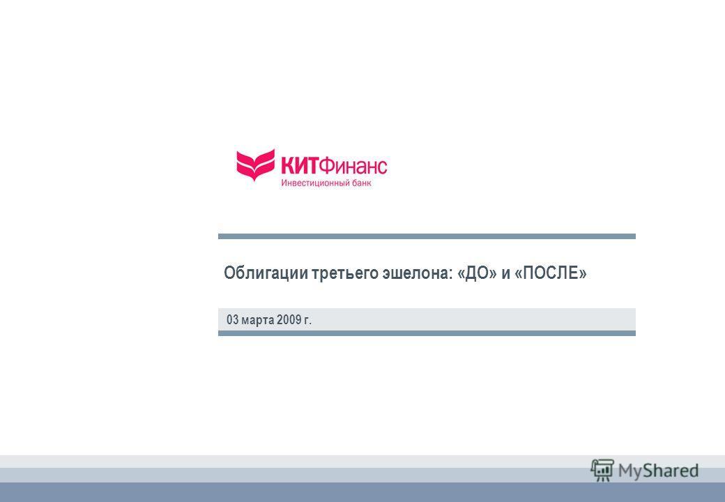 Облигации третьего эшелона: «ДО» и «ПОСЛЕ» 03 марта 2009 г.