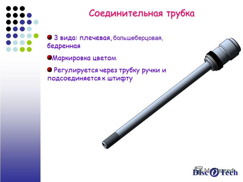Соединительная трубка 3 вида: плечевая, большеберцовая, бедренная 3 вида: плечевая, большеберцовая, бедренная Маркировка цветом Регулируется через трубку ручки и подсоединяется к штифту Регулируется через трубку ручки и подсоединяется к штифту
