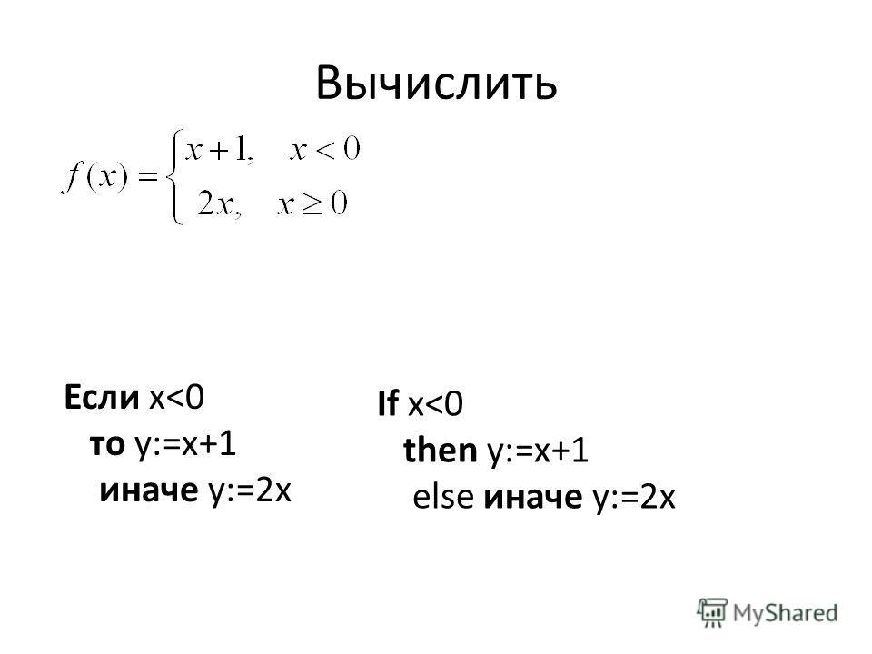Вычислить Если x