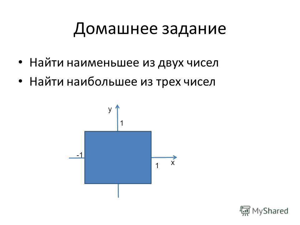 Домашнее задание Найти наименьшее из двух чисел Найти наибольшее из трех чисел 1 1 x y
