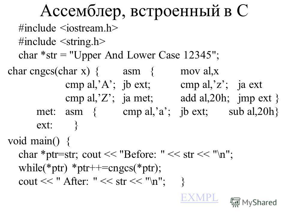 Ассемблер, встроенный в C #include #include char *str =