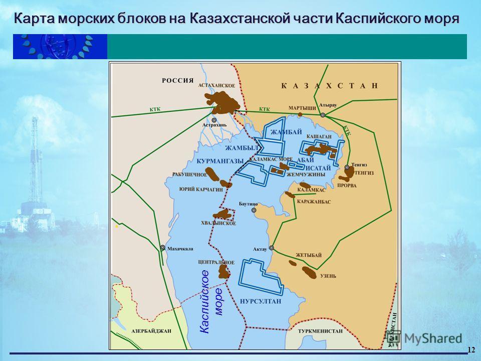Карта морских блоков на Казахстанской части Каспийского моря Каспийское море 12
