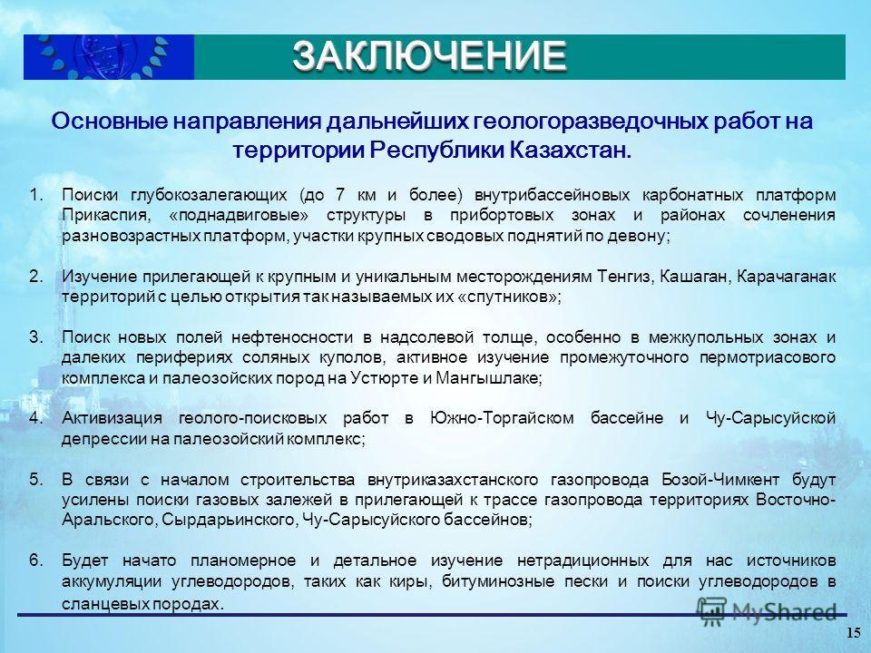 Основные направления дальнейших геологоразведочных работ на территории Республики Казахстан. 1.Поиски глубокозалегающих (до 7 км и более) внутрибассейновых карбонатных платформ Прикаспия, «поднадвиговые» структуры в прибортовых зонах и районах сочлен