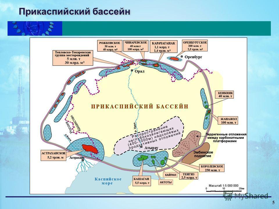 Прикаспийский бассейн 5