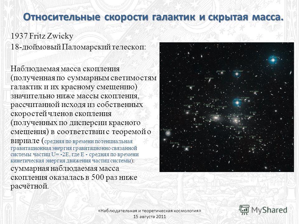 Относительные скорости галактик и скрытая масса. «Наблюдательная и теоретическая космология» 15 августа 2011 1937 Fritz Zwicky 18-дюймовый Паломарский телескоп: Наблюдаемая масса скопления (полученная по суммарным светимостям галактик и их красному с