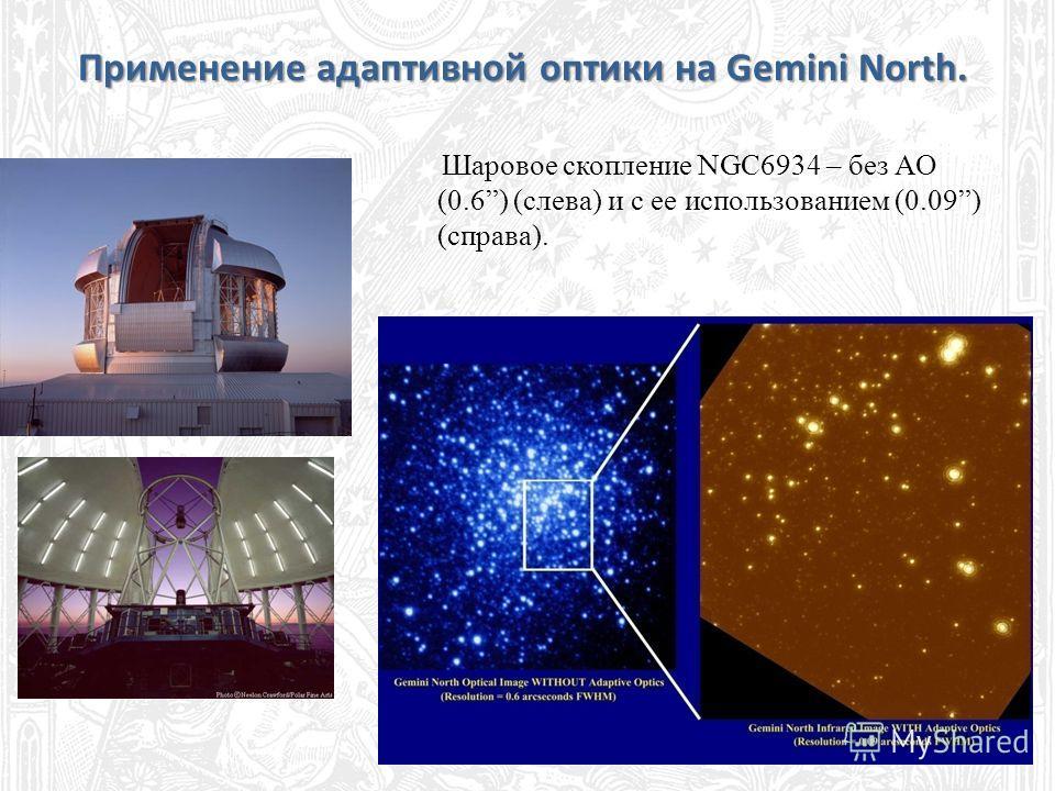 Шаровое скопление NGC6934 – без АО (0.6) (слева) и с ее использованием (0.09) (справа). Применение адаптивной оптики на Gemini North.