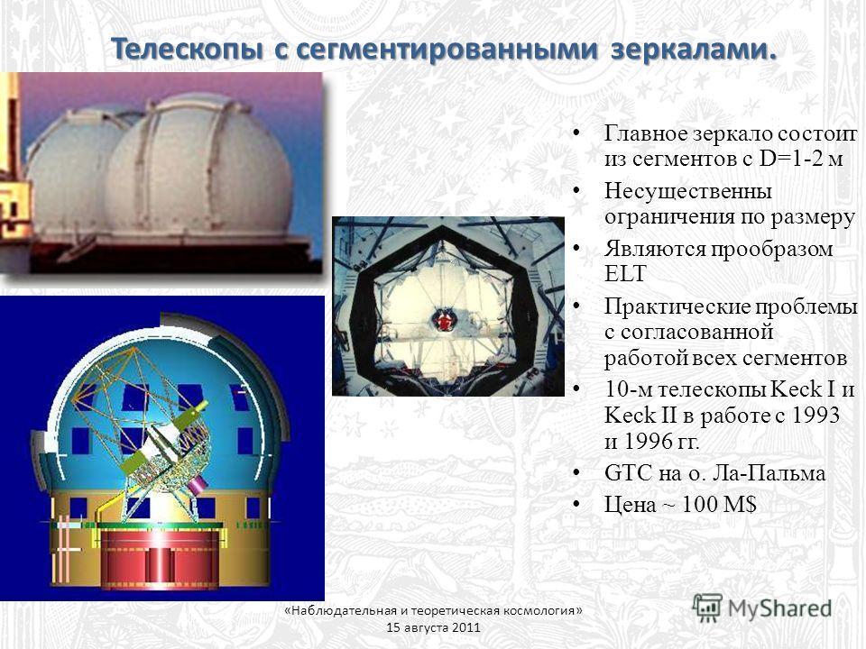 Главное зеркало состоит из сегментов с D=1-2 м Несущественны ограничения по размеру Являются прообразом ELT Практические проблемы с согласованной работой всех сегментов 10-м телескопы Keck I и Keck II в работе с 1993 и 1996 гг. GTC на о. Ла-Пальма Це