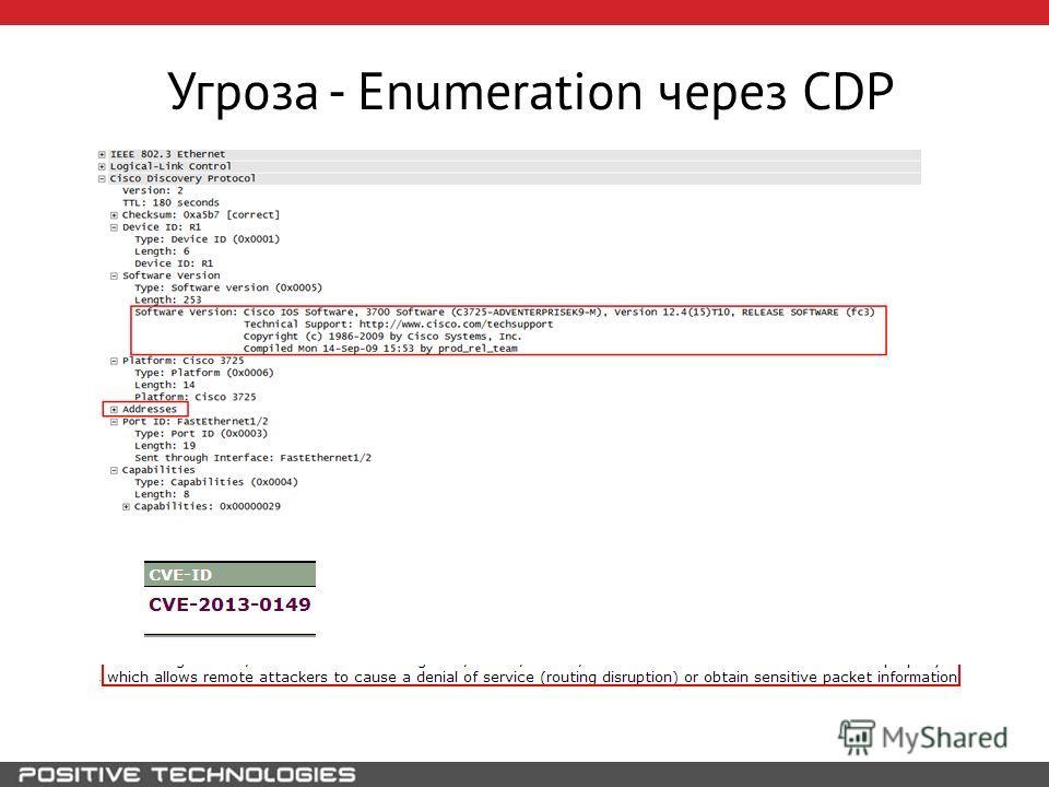 Угроза - Enumeration через CDP