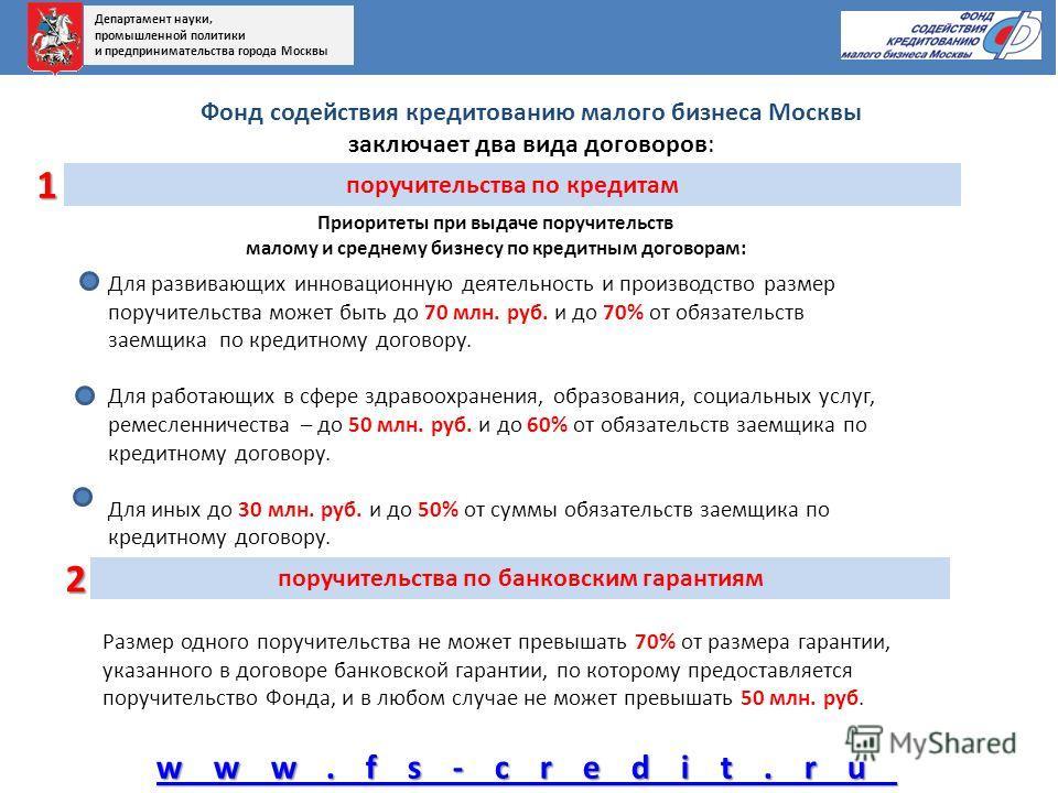 Для развивающих инновационную деятельность и производство размер поручительства может быть до 70 млн. руб. и до 70% от обязательств заемщика по кредитному договору. Для работающих в сфере здравоохранения, образования, социальных услуг, ремесленничест