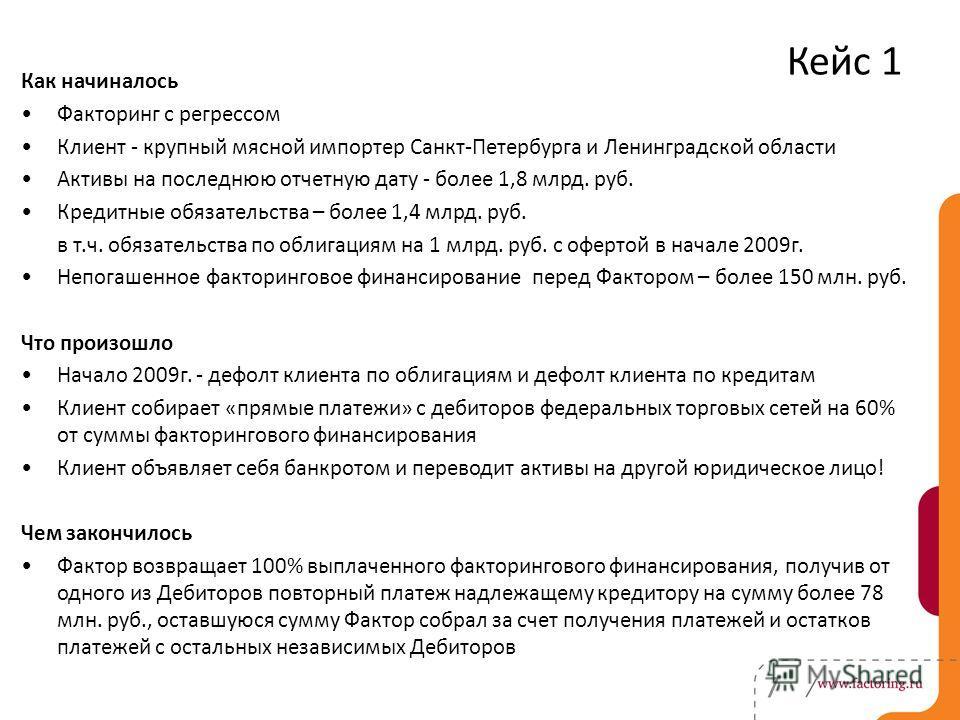 Как начиналось Факторинг с регрессом Клиент - крупный мясной импортер Санкт-Петербурга и Ленинградской области Активы на последнюю отчетную дату - более 1,8 млрд. руб. Кредитные обязательства – более 1,4 млрд. руб. в т.ч. обязательства по облигациям