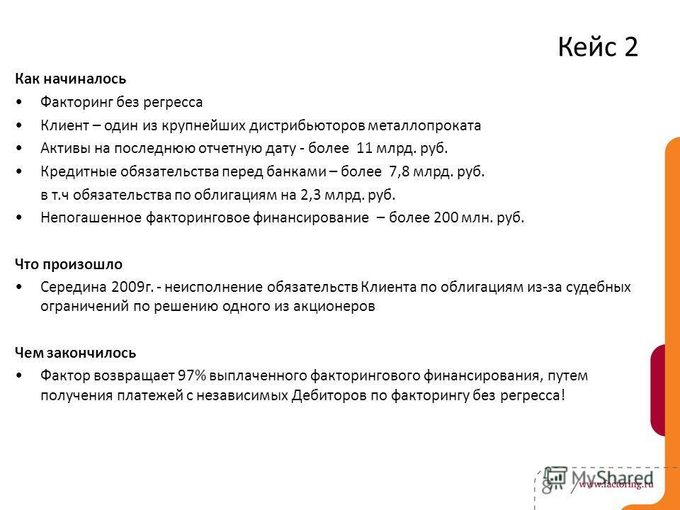 8 Как начиналось Факторинг без регресса Клиент – один из крупнейших дистрибьюторов металлопроката Активы на последнюю отчетную дату - более 11 млрд. руб. Кредитные обязательства перед банками – более 7,8 млрд. руб. в т.ч обязательства по облигациям н
