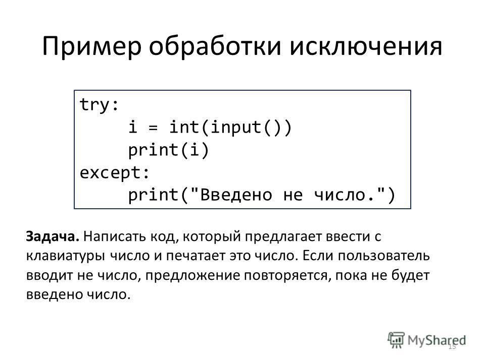 Пример обработки исключения 15 try: i = int(input()) print(i) except: print(