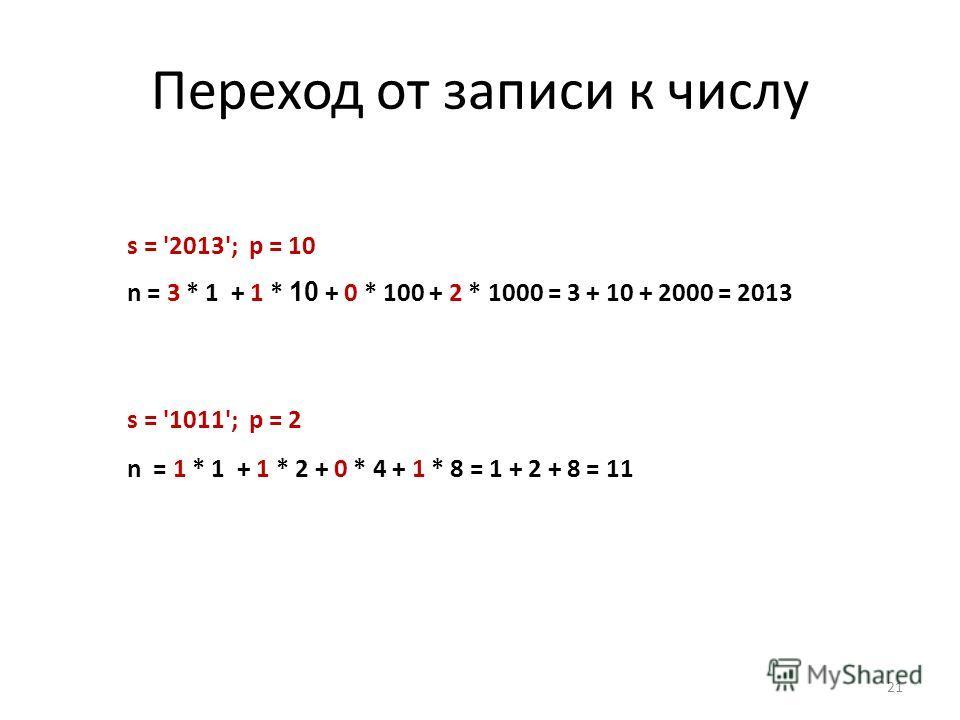 Переход от записи к числу 21 s = '2013'; p = 10 n = 3 * 1 + 1 * 10 + 0 * 100 + 2 * 1000 = 3 + 10 + 2000 = 2013 s = '1011'; p = 2 n = 1 * 1 + 1 * 2 + 0 * 4 + 1 * 8 = 1 + 2 + 8 = 11