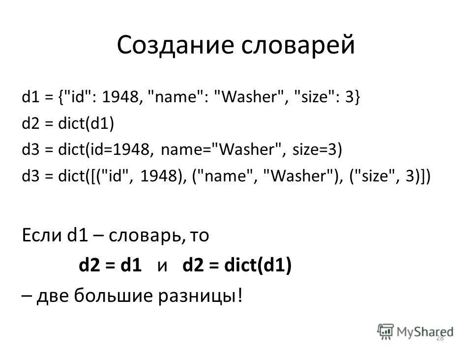 Создание словарей d1 = {