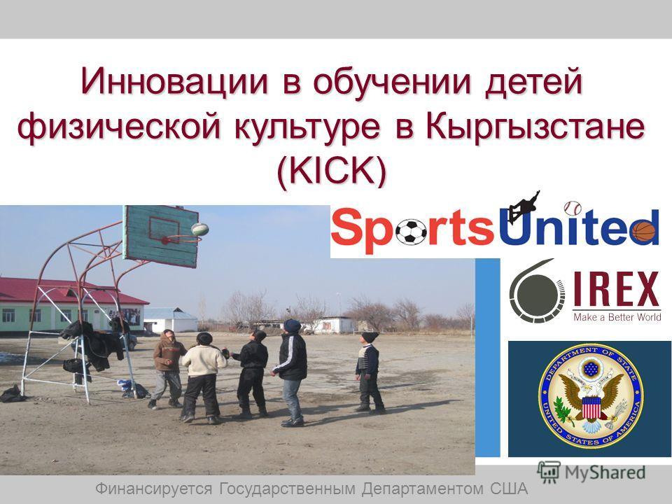 Инновации в обучении детей физической культуре в Кыргызстане (KICK) Финансируется Государственным Департаментом США
