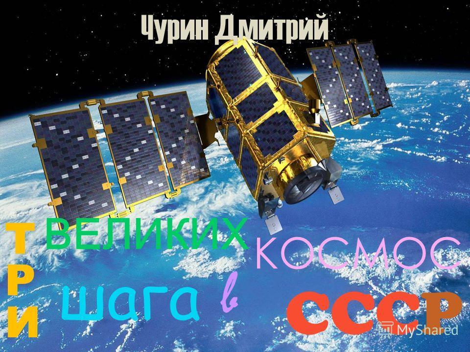КОСМОС ТРИТРИ CCCP ВЕЛИКИХ шага в Чурин Дмитрий