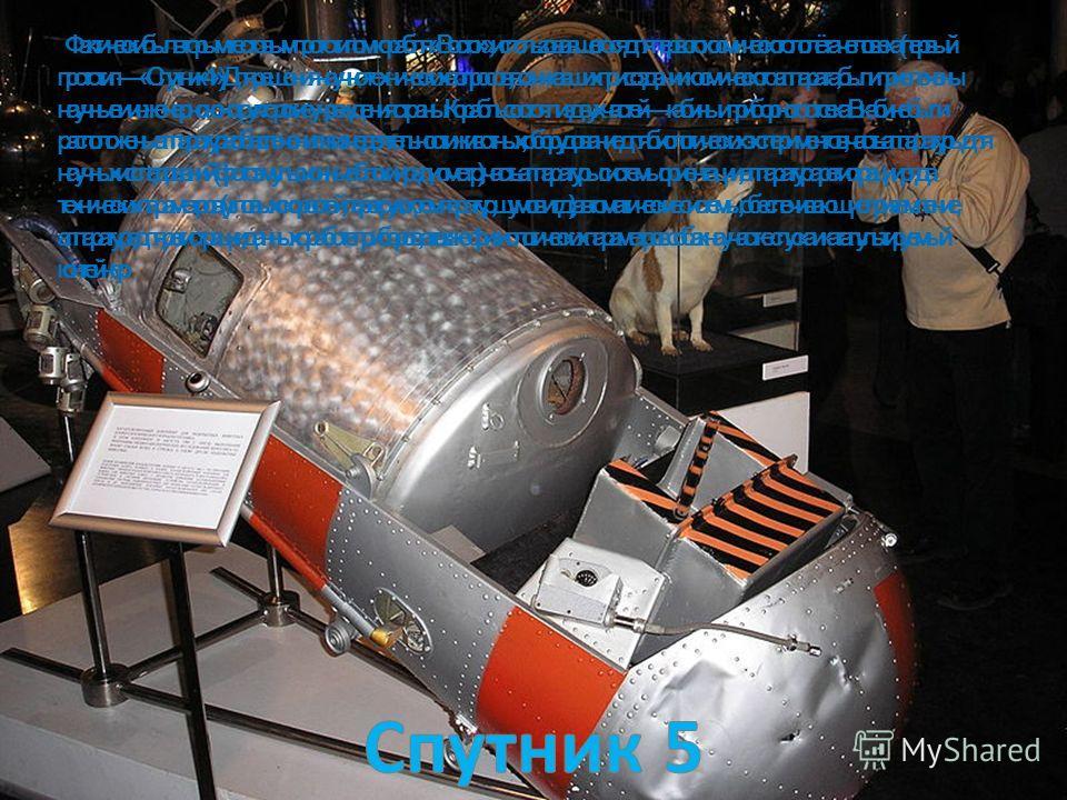 Фактически был вторым тестовым прототипом корабля «Восток», использовавшегося для первого космического полёта человека (первый прототип «Спутник-4»). Для решения научно-технических вопросов, возникавших при создании космического аппарата, были привле