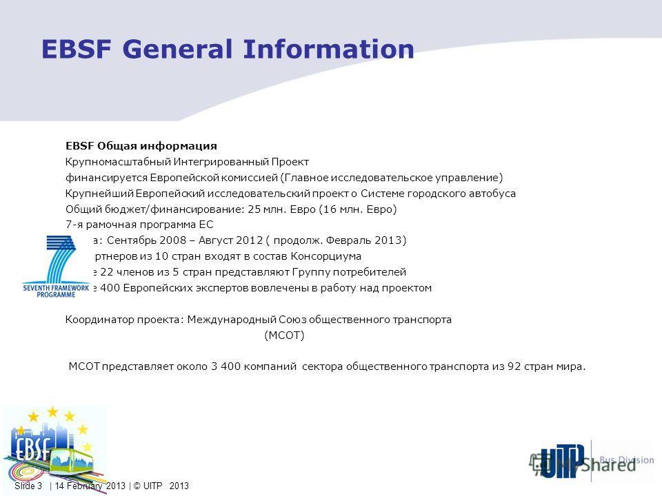 EBSF General Information EBSF Общая информация Крупномасштабный Интегрированный Проект финансируется Европейской комиссией (Главное исследовательское управление) Крупнейший Европейский исследовательский проект о Системе городского автобуса Общий бюдж