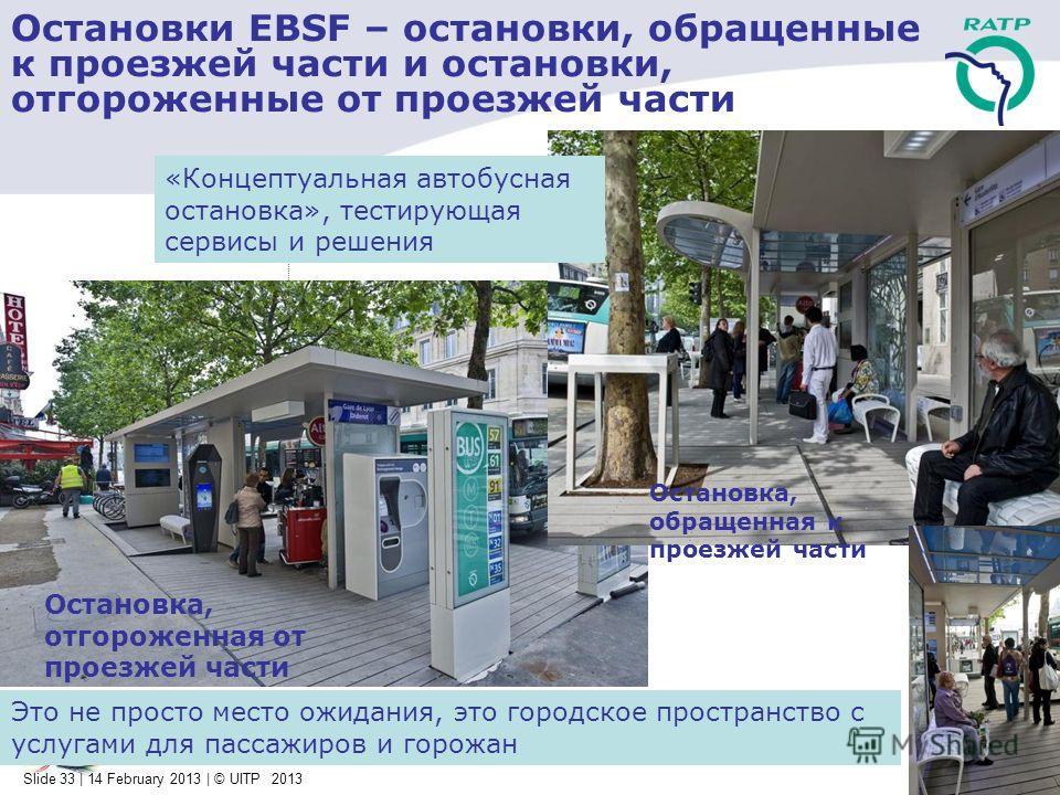 Остановка, отгороженная от проезжей части Это не просто место ожидания, это городское пространство с услугами для пассажиров и горожан Остановки EBSF – остановки, обращенные к проезжей части и остановки, отгороженные от проезжей части Остановка, обра