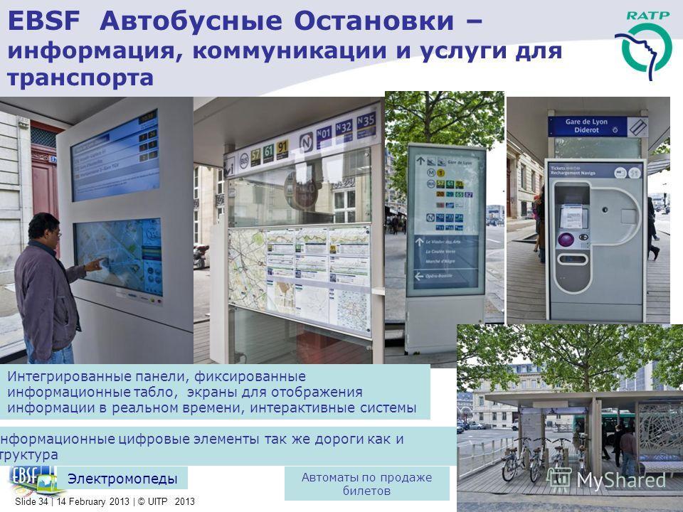 EBSF Автобусные Остановки – информация, коммуникации и услуги для транспорта Информационные цифровые элементы так же дороги как и структура Интегрированные панели, фиксированные информационные табло, экраны для отображения информации в реальном време