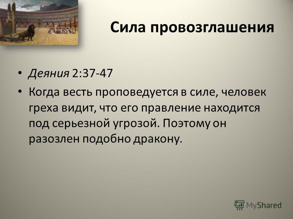 Сила провозглашения Деяния 2:37-47 Когда весть проповедуется в силе, человек греха видит, что его правление находится под серьезной угрозой. Поэтому он разозлен подобно дракону.