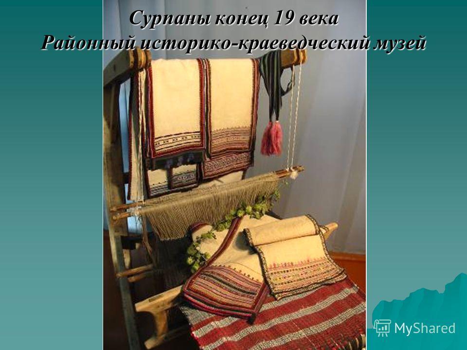 Сурпаны конец 19 века Районный историко-краеведческий музей