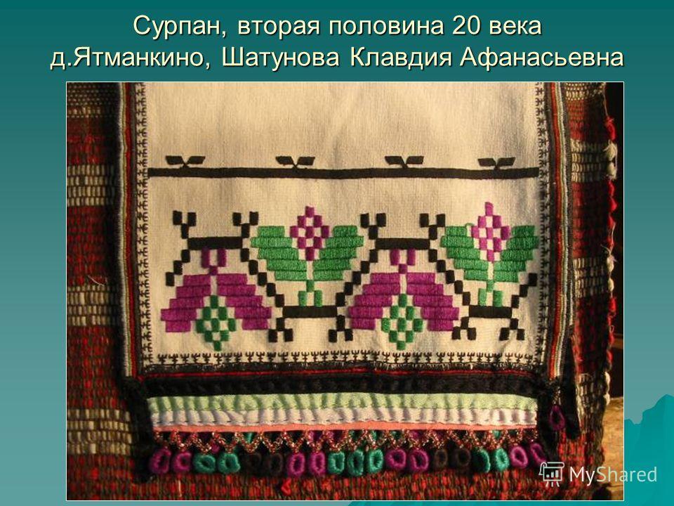 Сурпан, вторая половина 20 века д.Ятманкино, Шатунова Клавдия Афанасьевна