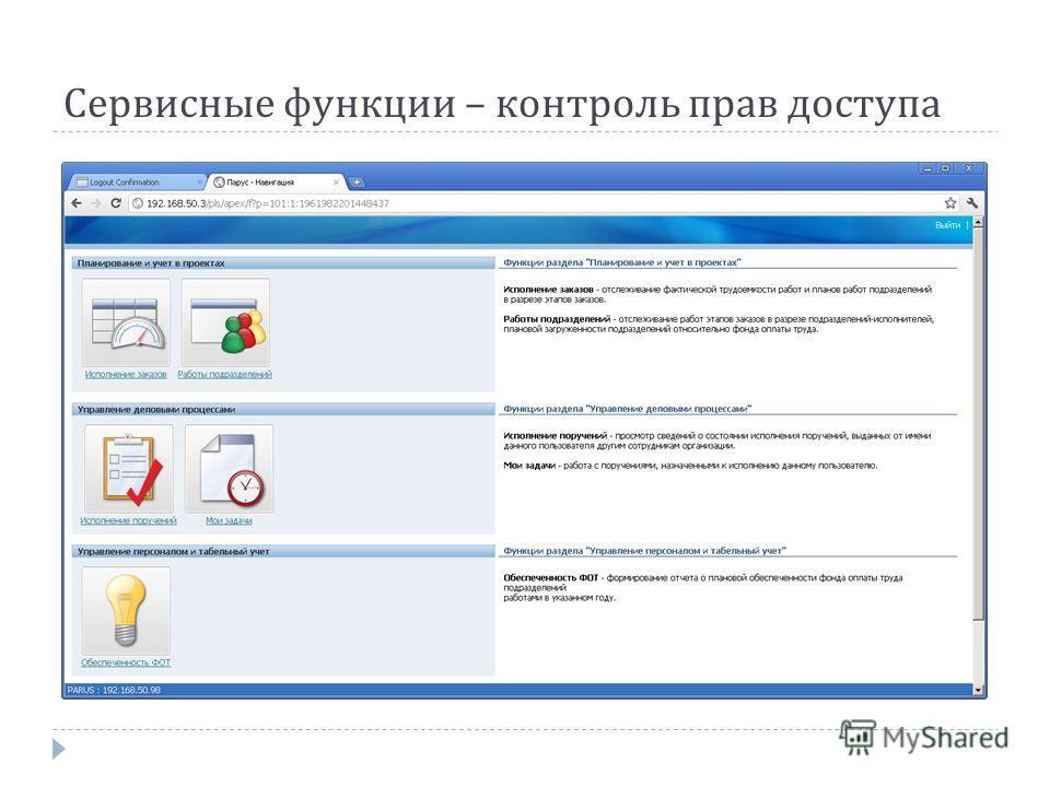 Сервисные функции – контроль прав доступа
