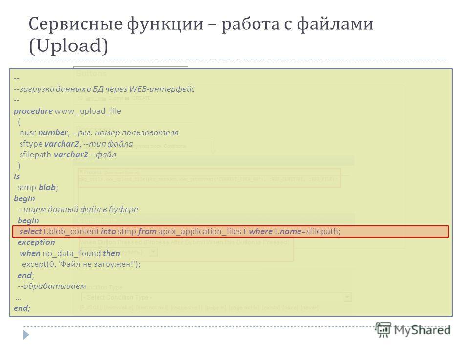 -- -- загрузка данных в БД через WEB- интерфейс -- procedure www_upload_file ( nusr number, -- рег. номер пользователя sftype varchar2, -- тип файла sfilepath varchar2 -- файл ) is stmp blob; begin -- ищем данный файл в буфере begin select t.blob_con