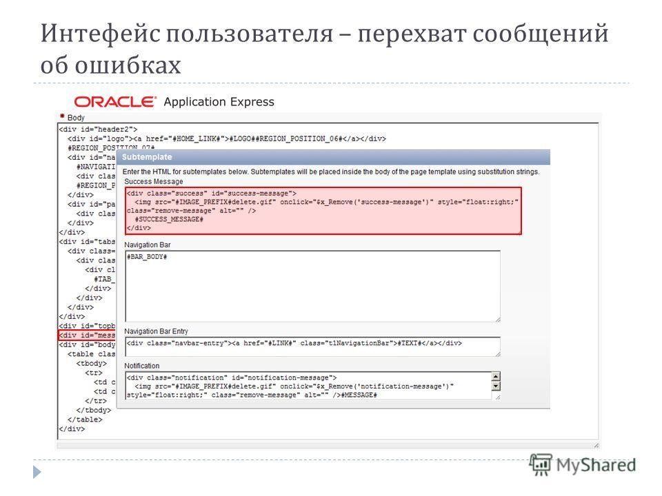 Интефейс пользователя – перехват сообщений об ошибках
