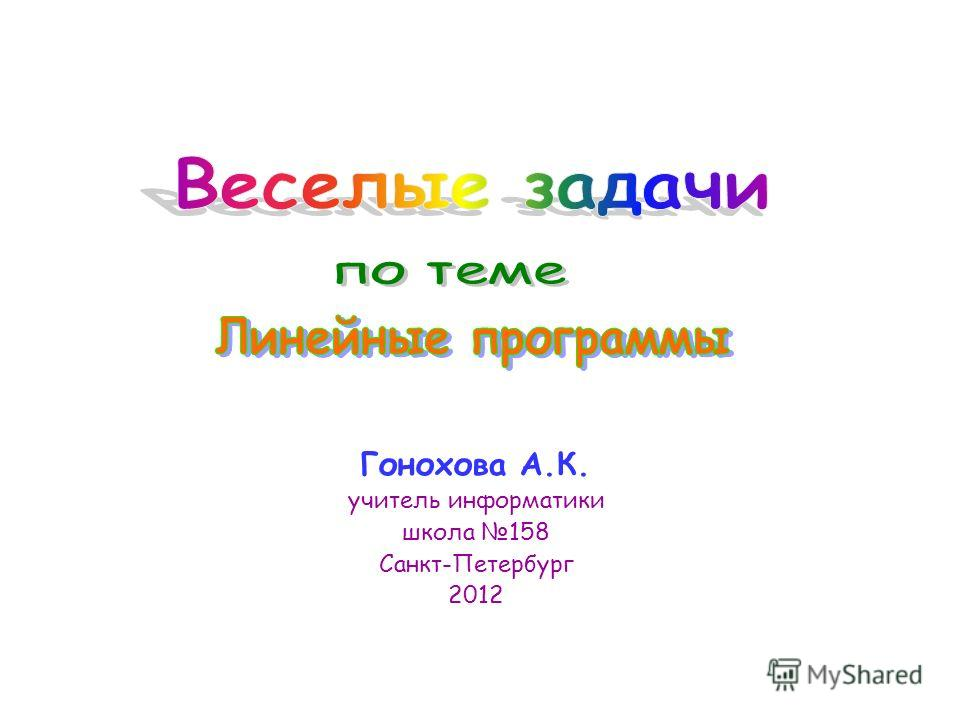 Гонохова А.К. учитель информатики школа 158 Санкт-Петербург 2012