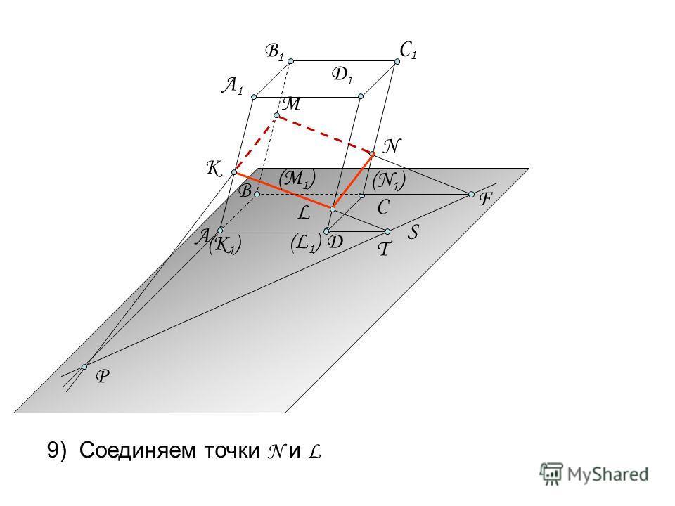 S T L P М (К 1 ) (L1)(L1) А C Д А1А1 К B Д1Д1 (N1)(N1) F (М 1 ) N 9) Соединяем точки N и L B1B1 C1C1
