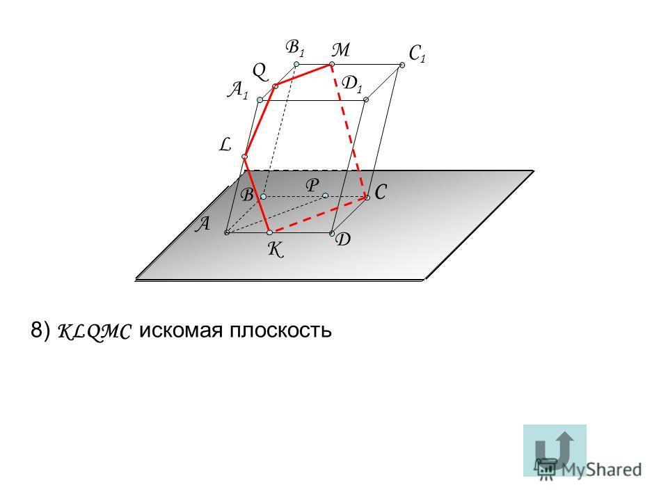 8) КLQMC искомая плоскость А C Д C1C1 Р C Д1Д1 А1А1 B1B1 Q B К L М