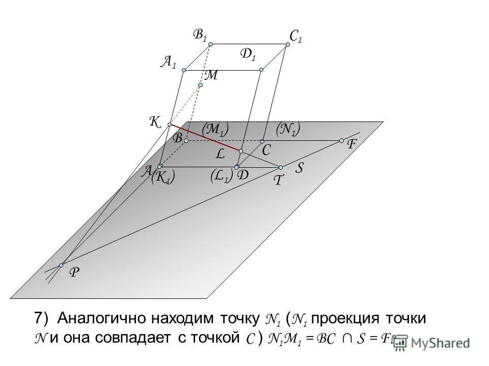 S T L P М (К 1 ) (L1)(L1) А Д А1А1 B1B1 C1C1 К B Д1Д1 (N1)(N1) F 7) Аналогично находим точку N 1 ( N 1 проекция точки N и она совпадает с точкой C ) N 1 M 1 = ВC S = F (М 1 ) C