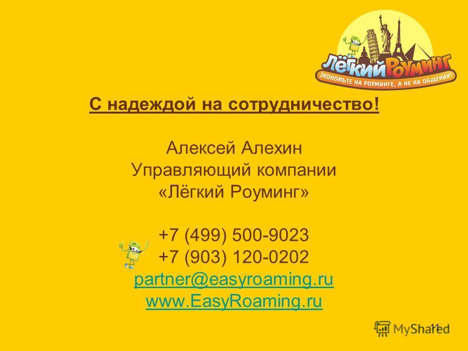 11 С надеждой на сотрудничество! Алексей Алехин Управляющий компании «Лёгкий Роуминг» +7 (499) 500-9023 +7 (903) 120-0202 partner@easyroaming.ru www.EasyRoaming.ru