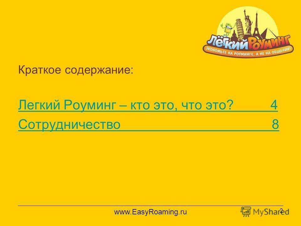 2 Краткое содержание: Легкий Роуминг – кто это, что это? 4 Сотрудничество 8 www.EasyRoaming.ru