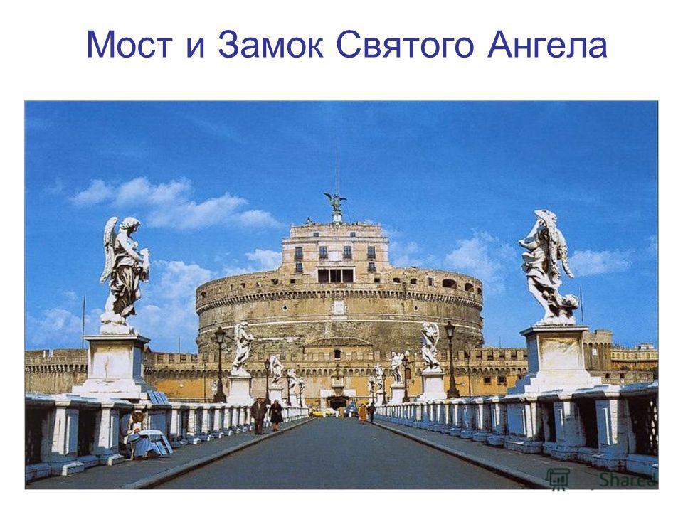 1 Мост и Замок Святого Ангела
