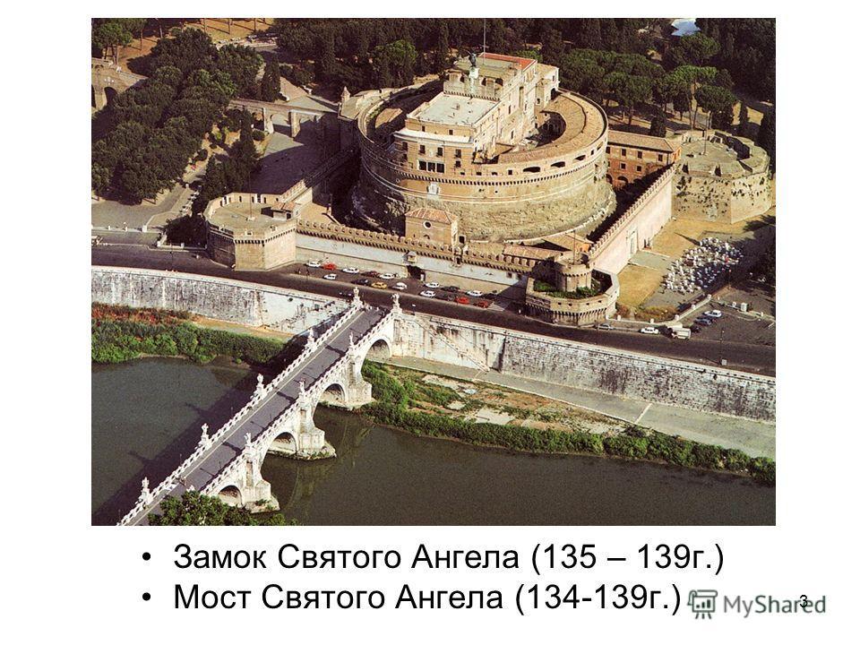 3 Замок Святого Ангела (135 – 139г.) Мост Святого Ангела (134-139г.)
