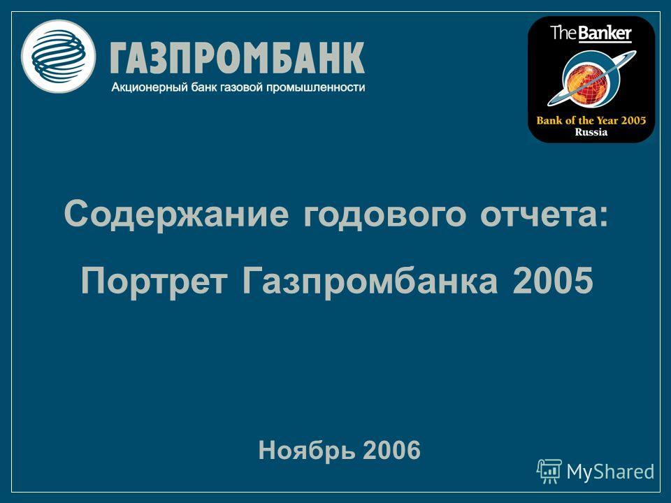 Ноябрь 2006 Содержание годового отчета: Портрет Газпромбанка 2005