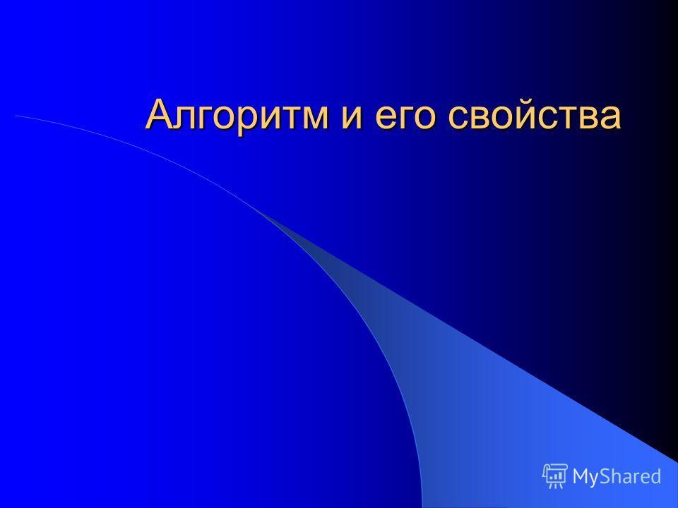 «Алгоритм и его свойства» Подготовила: Кулуева А. гр. ИС-2-1 Степногорск, 2012