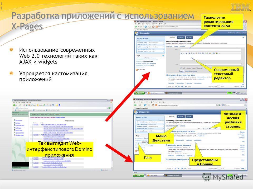 1111 Представлени я Domino Автомати- ческая разбивка страниц Тэги Меню Действия Технологии редактирования контента AJAX Современный текстовый редактор Разработка приложений с использованием X-Pages Использование современных Web 2.0 технологий таких к