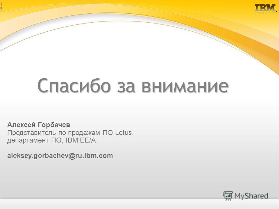 1515 Спасибо за внимание Алексей Горбачев Представитель по продажам ПО Lotus, департамент ПО, IBM EE/A aleksey.gorbachev@ru.ibm.com