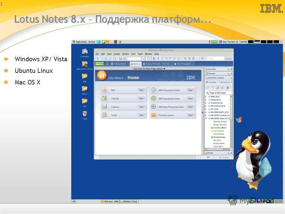 3 Lotus Notes 8.х – Поддержка платформ... Windows XP/ Vista Ubuntu Linux Mac OS X