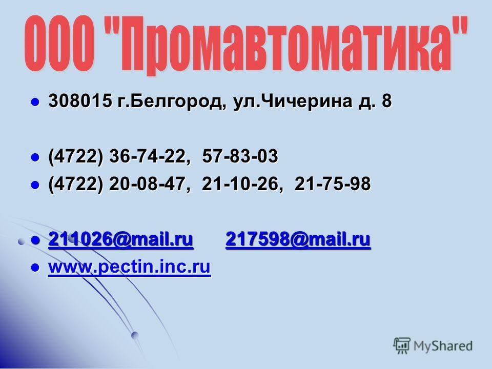 308015 г.Белгород, ул.Чичерина д. 8 308015 г.Белгород, ул.Чичерина д. 8 (4722) 36-74-22, 57-83-03 (4722) 36-74-22, 57-83-03 (4722) 20-08-47, 21-10-26, 21-75-98 (4722) 20-08-47, 21-10-26, 21-75-98 211026@mail.ru 217598@mail.ru 211026@mail.ru 217598@ma
