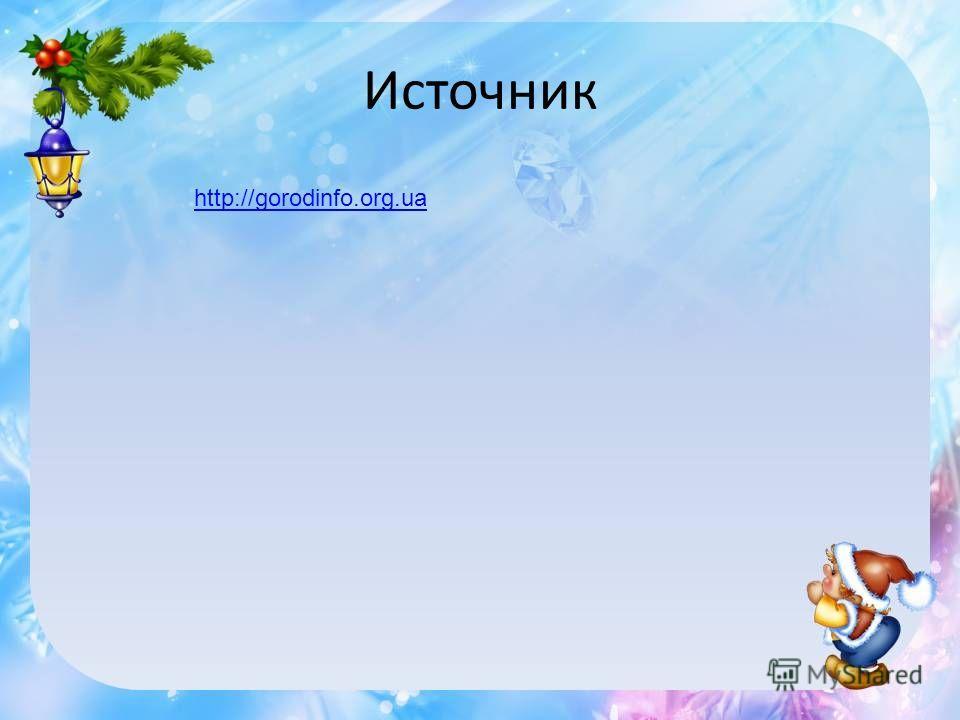 Источник http://gorodinfo.org.ua