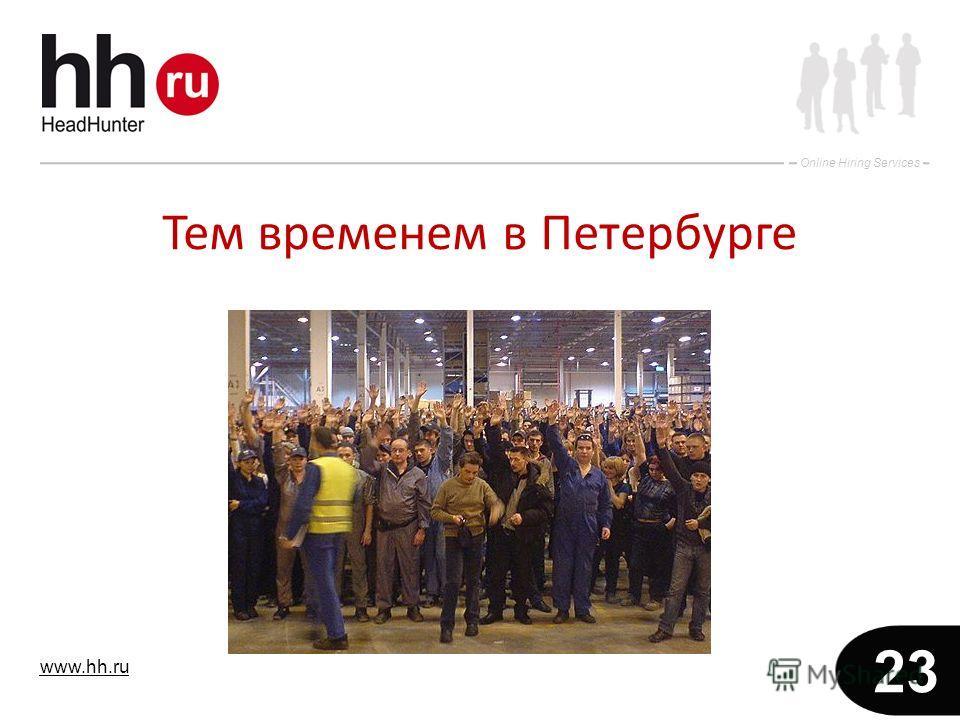www.hh.ru Online Hiring Services 23 Тем временем в Петербурге