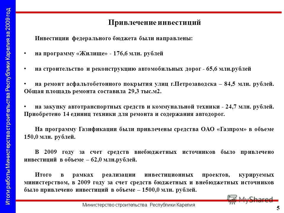 Министерство строительства Республики Карелия Итоги работы Министерства строительства Республики Карелия за 2009 год 5 Привлечение инвестиций Инвестиции федерального бюджета были направлены: на программу «Жилище» - 176,6 млн. рублей на строительство