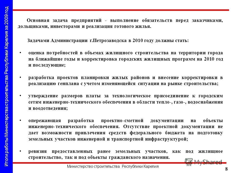 Итоги работы Министерства строительства Республики Карелия за 2009 год Министерство строительства Республики Карелия 8 Задачами Администрации г.Петрозаводска в 2010 году должны стать: оценка потребностей в объемах жилищного строительства на территори